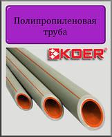 Полипропиленовая труба Koer Композит алюминий 40х6,7