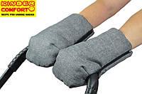 Муфта - рукавицы 3 в 1 для рук на детскую коляску, серый меланж