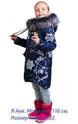 Детское зимнее пальто с меховой подстежкой.