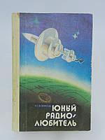 Борисов В.Г. Юный радиолюбитель (б/у).