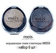 Набор мерцающих теней-глиттеров для век MEIS (6 шт)