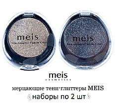 Мерцающие тени-глиттеры для век MEIS (наборы по 2 шт)