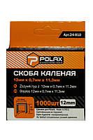 Скоба Polax гартована 12 мм упаковка 1000 шт ширина 11.3 мм (24-010)