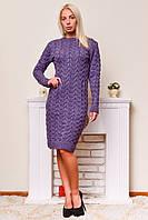 Теплое вязаное платье лиловый