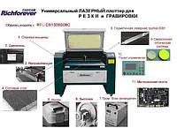 Универсальный лазерный плоттер \ гравер для порезки и гравировки с полем 1200 X 600 мм