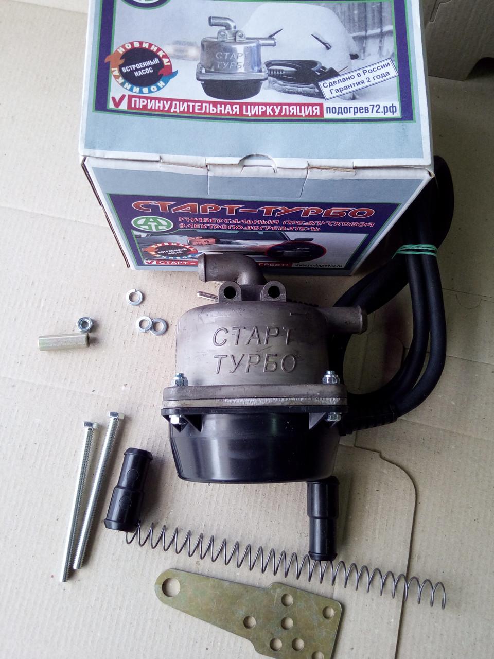Предпусковой подогреватель двигателя с насосом СТАРТ-Турбо 1,5 кВт с монтажным комплектом №4