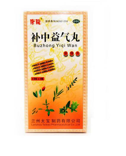 Пилюли Бу Чжун И Ци Вань 2192шт (Bu Zhong Yi Qi Wan, Buzhong Yiqi Wan)