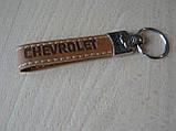 Брелок хлястик Chevrolet 117мм 18г светло коричневый ремешок с кольцом на авто ключи Шевролет  Уценка центр, фото 5