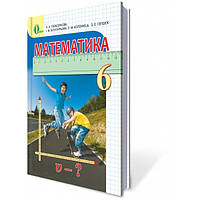 Математика, 6 кл. Тарасенкова Н.А., Богатирьова І.М., Коломієць О.М. (тверда обкладинка)