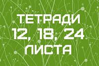 Тетради 12, 18, 24 листа