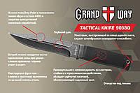 Тактический нескладной нож GRAND WAY. Фиксированное лезвие из стали. Рукоять с отверстием под темляк, фото 1