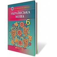 Українська мова, 6 кл. Заболотний О.В., Заболотний В.В.