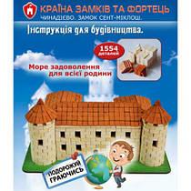 Конструктор замок Чинадиево