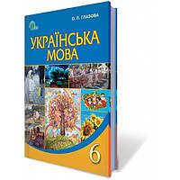 Українська мова, 6 клас. Глазова О.П.