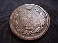 2 копейки 1820 года(ем нм), фото 1