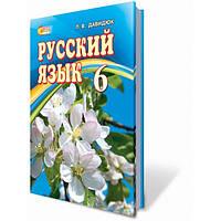 Русский язык, 6 кл. Давидюк Л. В. (для школ с украинским языком обучения)