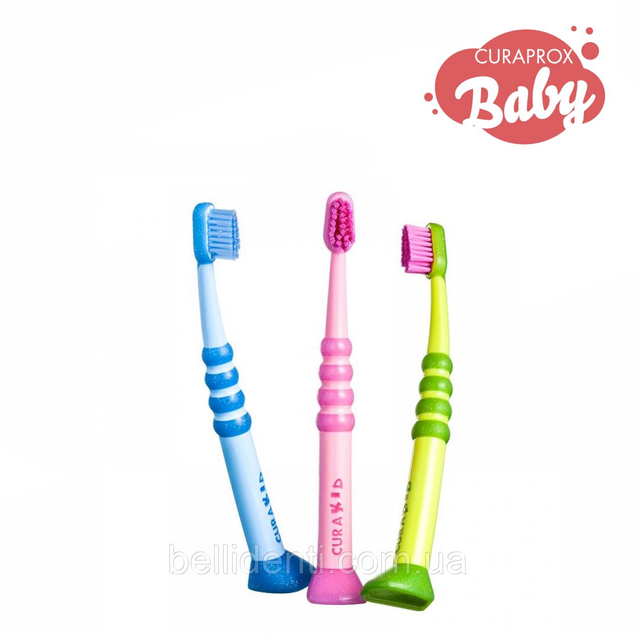 Зубная щетка детская CuraKid с прорезининой ручкой (0-5 лет)