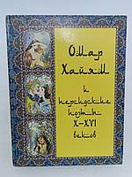 Б/у. Омар Хайям и персидские поэты X – XVI веков.