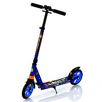 Самокат Best Scooter Alu 681 В синий