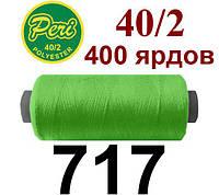 Швейная нитка Peri, 400 ярдов №717, ярко зеленый