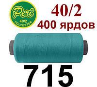 Швейная нитка Peri, 400 ярдов №715, изумруд