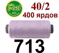 Швейная нитка Peri, 400 ярдов №713, светло сиреневый