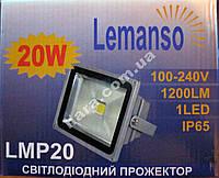 Светодиодный прожектор  LED ТМ Lemanso 20 Вт