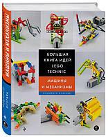 Йошихито Исогава: Большая книга идей LEGO Technic. Машины и механизмы