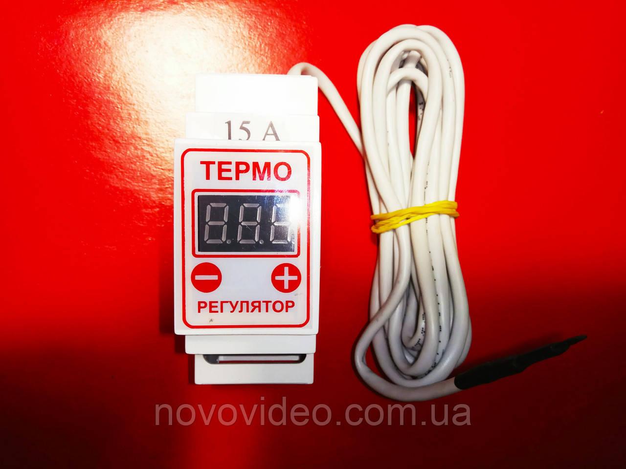 Терморегулятор  цифровой на двух температурных пределах Цтрд3-2ч на din-рейку