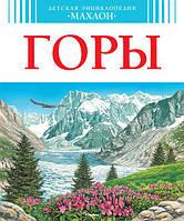 Детская энциклопедия. Горы