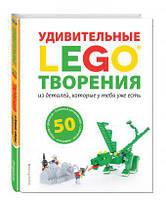 Сара Дис: LEGO. Удивительные творения