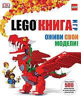 Детская книга Липковиц Дэниел: LEGO Книга игр Книга для детей от 9 лет