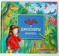 Мейхью Джеймс: Кати и динозавры