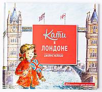 Мейхью Джеймс: Кати в Лондоне
