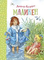 Линдгрен Астрид: Мадикен. Мадикен и Пимс из Юнибаккена