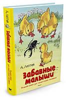 Лаптев Алексей: Забавные малыши. Большая книга для самых-самых маленьких