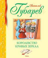 Виталий Губарев: Королевство кривых зеркал, фото 1
