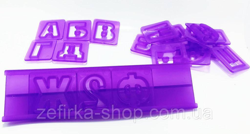 fc94af544 Набор вырубок Русский алфавит, цифры ( с держателем) - Интернет -магазин