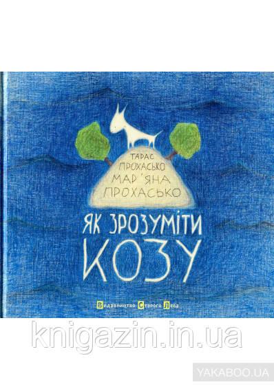 Прохасько Тарас,Прохасько Мар'яна: Як зрозуміти козу