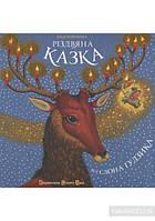 Воронина Леся: Різдвяна казка від Слона Гудзика