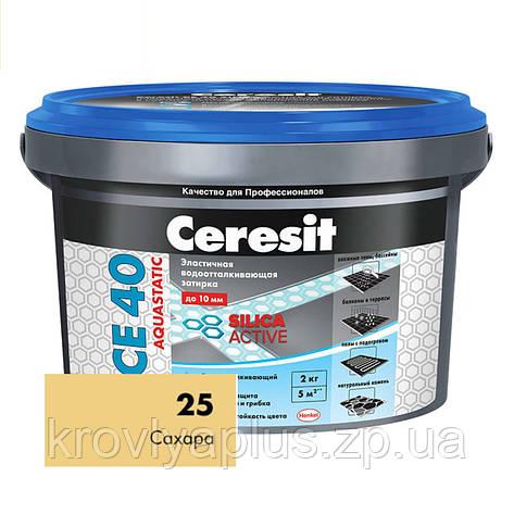 Затирка для швов Ceresit СЕ 40 Aquastatic сахара (25), фото 2