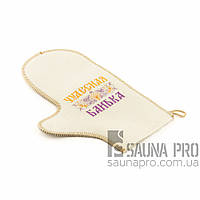 Рукавичка для сауны с вышивкой (белый войлок), Saunapro