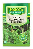 """Фиточай """"Листья подорожника большого"""" органик """"Золотая линия здоровья"""" 50 грамм"""