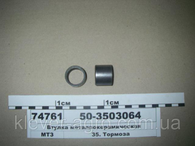 Втулка корпуса сцепления и управления торм. МТЗ (пр-во МЗШ)