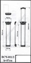 Телескопическая ручка для чемодана, сумки ВСЧ-001/2, h=57 см.