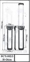 Телескопическая ручка для чемодана, сумки ВСЧ-002/3, h=36см.