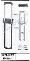 Телескопическая ручка для чемодана, сумки ВСЧ-002/2, h=65см.