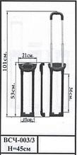 Телескопическая ручка для чемодана, сумки ВСЧ-003/3, h=45см.