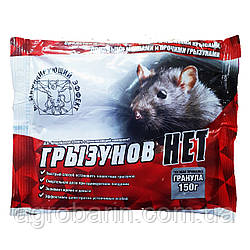 Грызунам Нет гранула красная 150 гр от крыс и мышей
