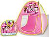 Палатка детская игровая LOL 225-10